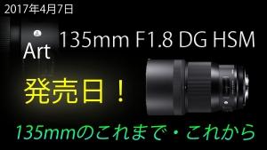 SIGMA135mm発売日