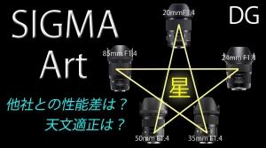 sigma20_85.jpg