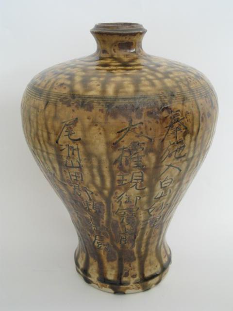 zh 『永仁2(1294)年』銘を持つ瓶子1対