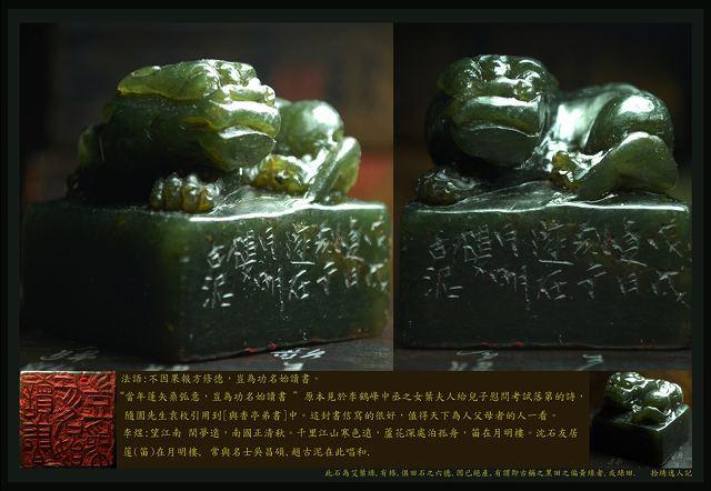s-18 艾葉緑凍石 印章