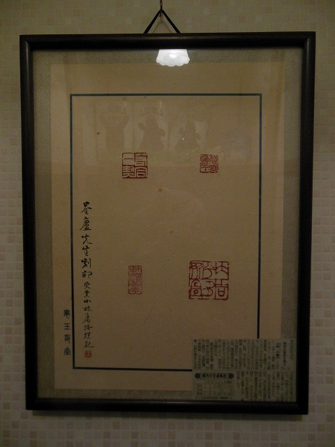 s-DSCN3555 河井荃廬 落款