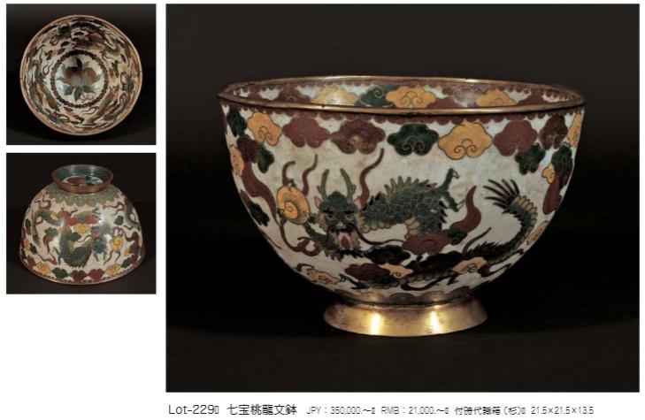 a [七宝焼] 桃龍文鉢
