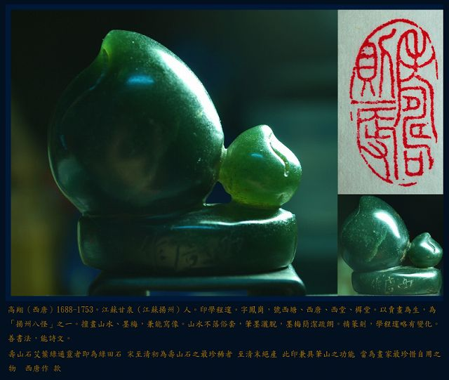 s-z 高鳳翰 西唐 艾葉緑凍石 緑田石