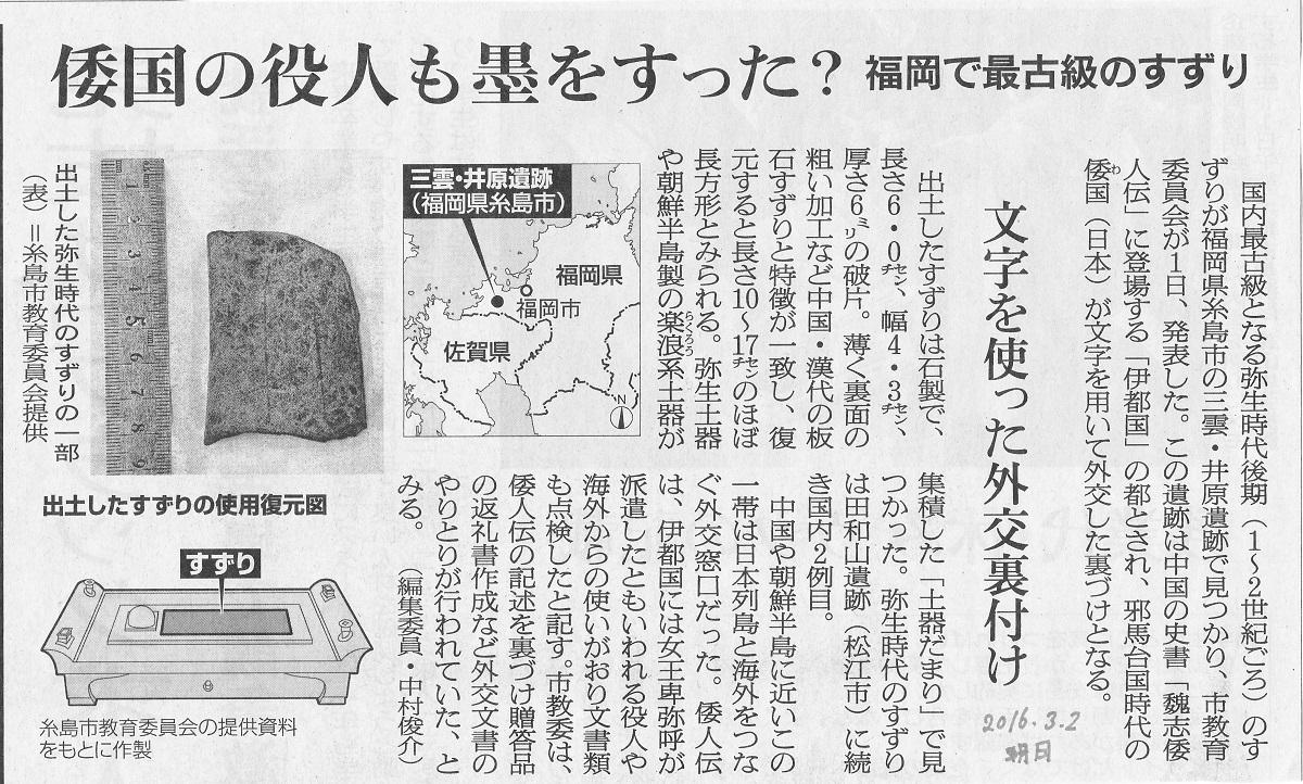 0 日本最古級の硯