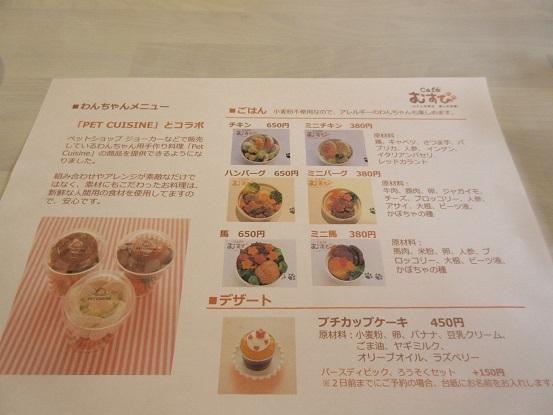8B01 Cafe むすび ワンコメニュー 0418