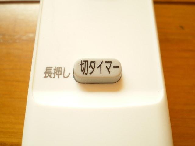 """""""リモコン"""