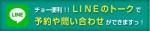 line_bnr.jpg