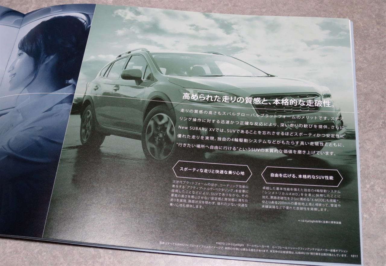 スバル新型XVカタログ5