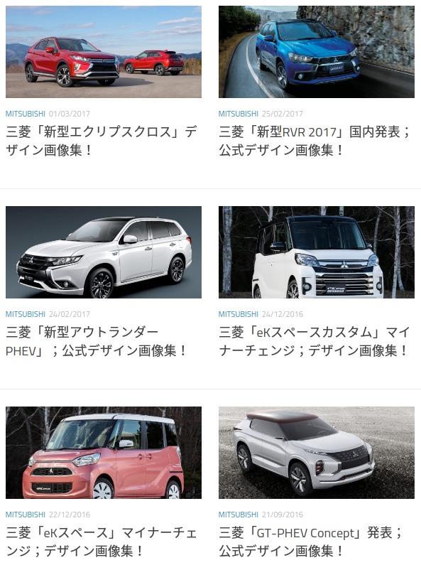 Mitsubishi NEWCAR DESIGN