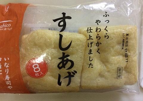 キムチ鍋油揚げ用