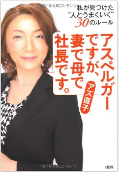 アズ直子さん書籍