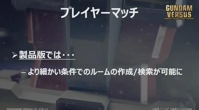 PS4VS_新情報0224_7