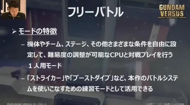 PS4VS_新情報0224_19