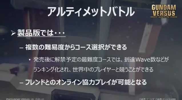 PS4VS_新情報0224_16