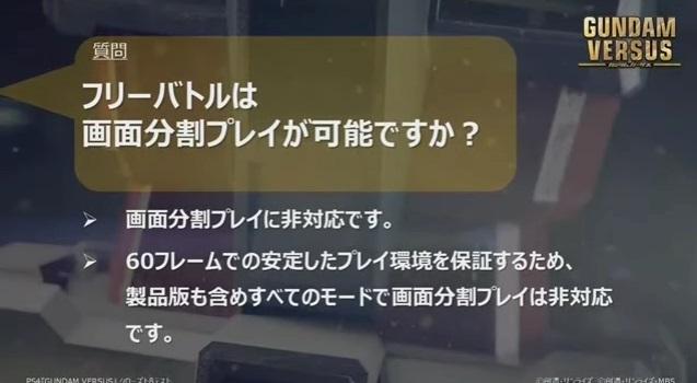 PS4VS_新情報0224_22