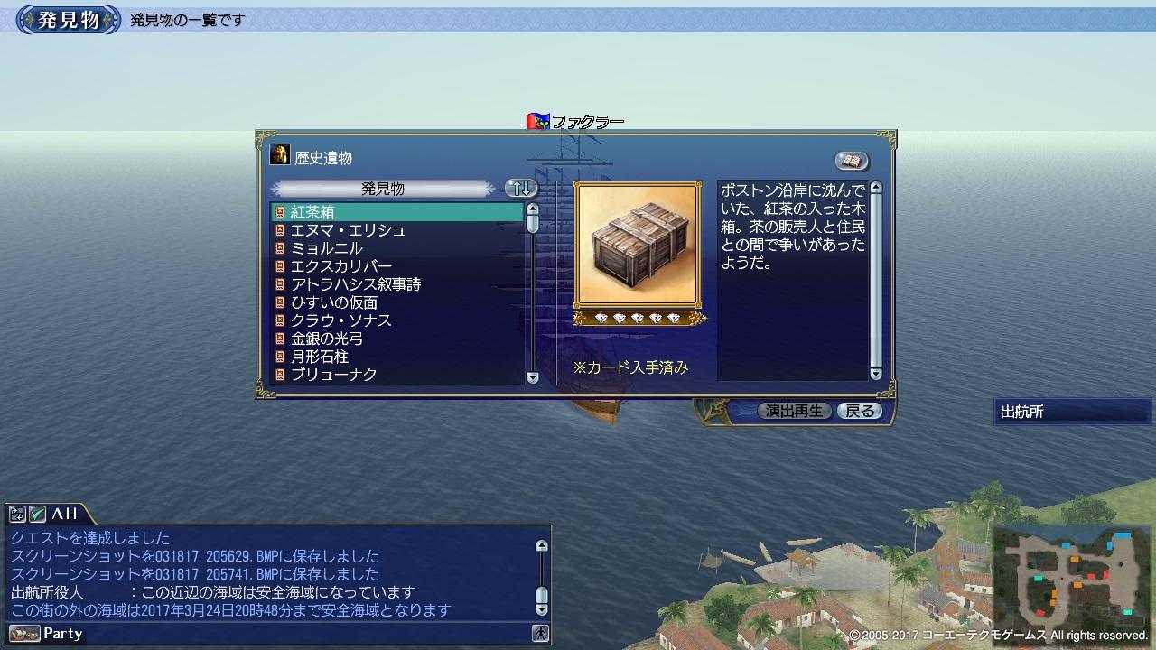海の茶会_4