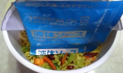 3/20発売 カップヌードル パスタスタイル 彩り野菜のペペロンチーノ(内容物)