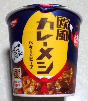 2/13発売 欧風カレーメシ バター&ビーフ