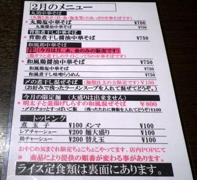 ひのき屋 メニュー その1(2017年2月)