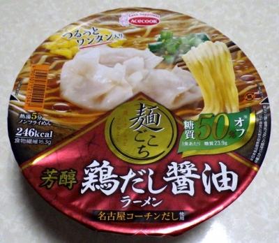 3/20発売 麺ごこち 糖質50%オフ 芳醇鶏だし醤油ラーメン