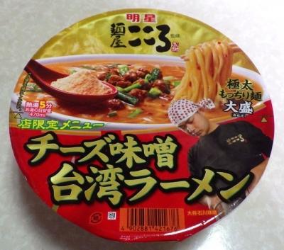 3/13発売 麺屋こころ監修 チーズ味噌台湾ラーメン 大盛