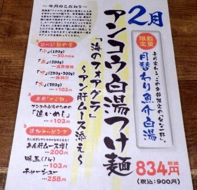 麺と心 7 アンコウ白湯つけ麺 「海のフォアグラ」 ~アン肝ムース添え~(メニュー紹介)