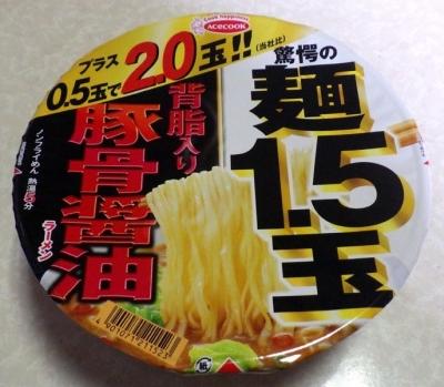 2/13発売 驚愕の麺1.5玉+0.5玉 背脂豚骨醤油ラーメン