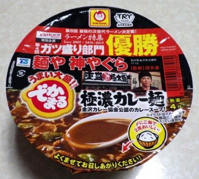 3/20発売 Yahoo! ら~めん特集 第4回 ガツ盛り部門優勝 麺や 神やぐら 極濃カレー麺