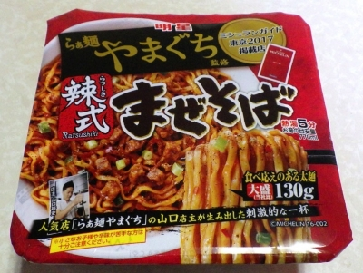2/13発売 らぁ麺やまぐち監修 辣式まぜそば