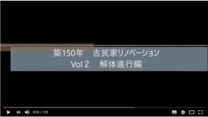 古民家動画 Vol2キャプチャー