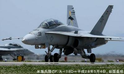 岩国基地のFA18D戦闘機