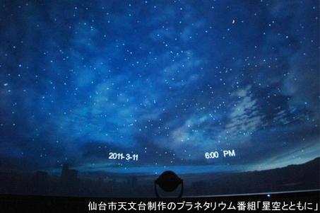 震災当日の星空