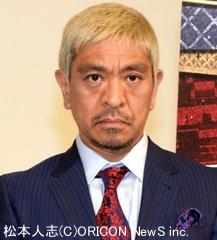 オリコンニュース松本人志