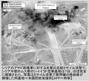 米軍によって破壊されたシリアのシャイラト空軍基地