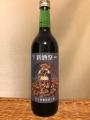 新酒祭赤ワイン