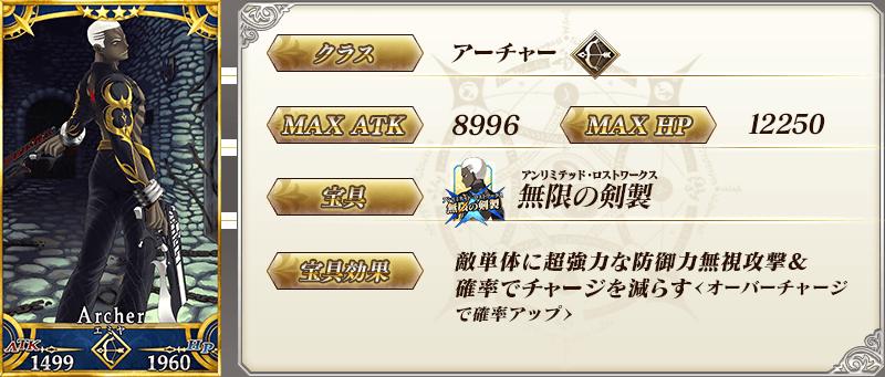 servant_details_02_3p75i.png