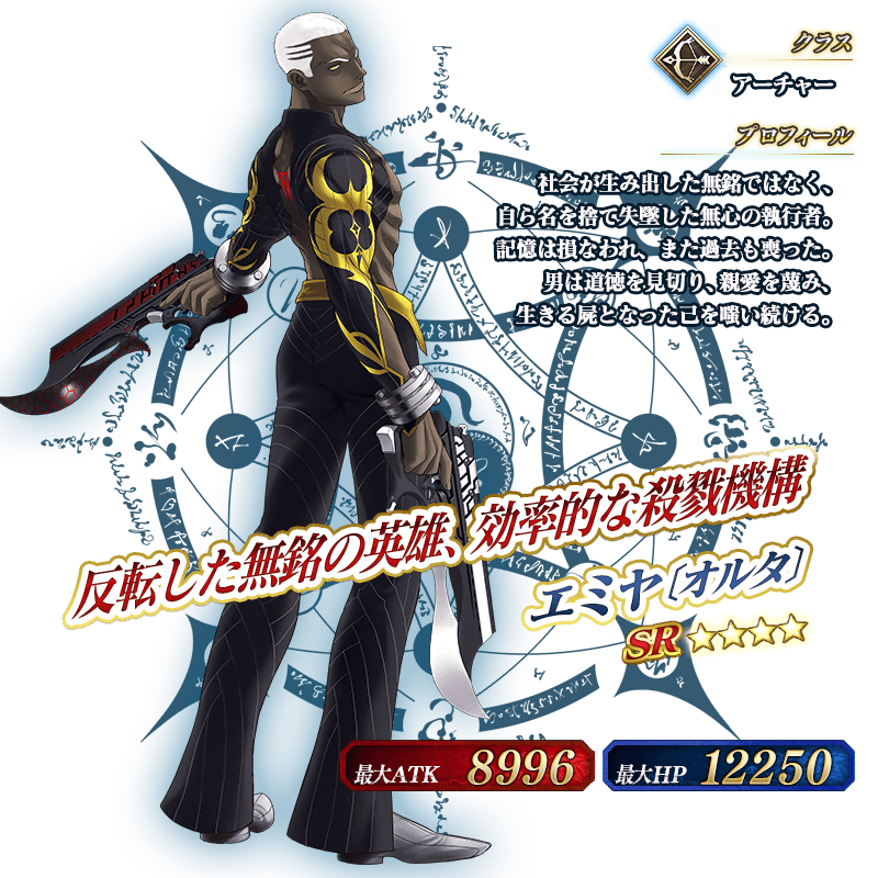 servant_details_04_am39f.png