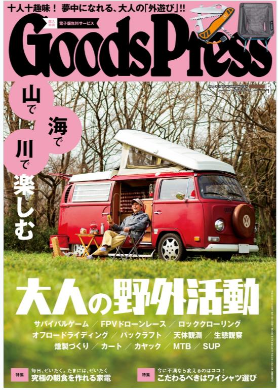 GoodsPress 5月号