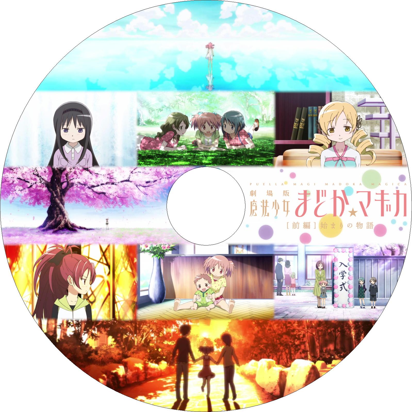 劇場版 魔法少女まどか☆マギカ [前編] 始まりの物語 ラベル改