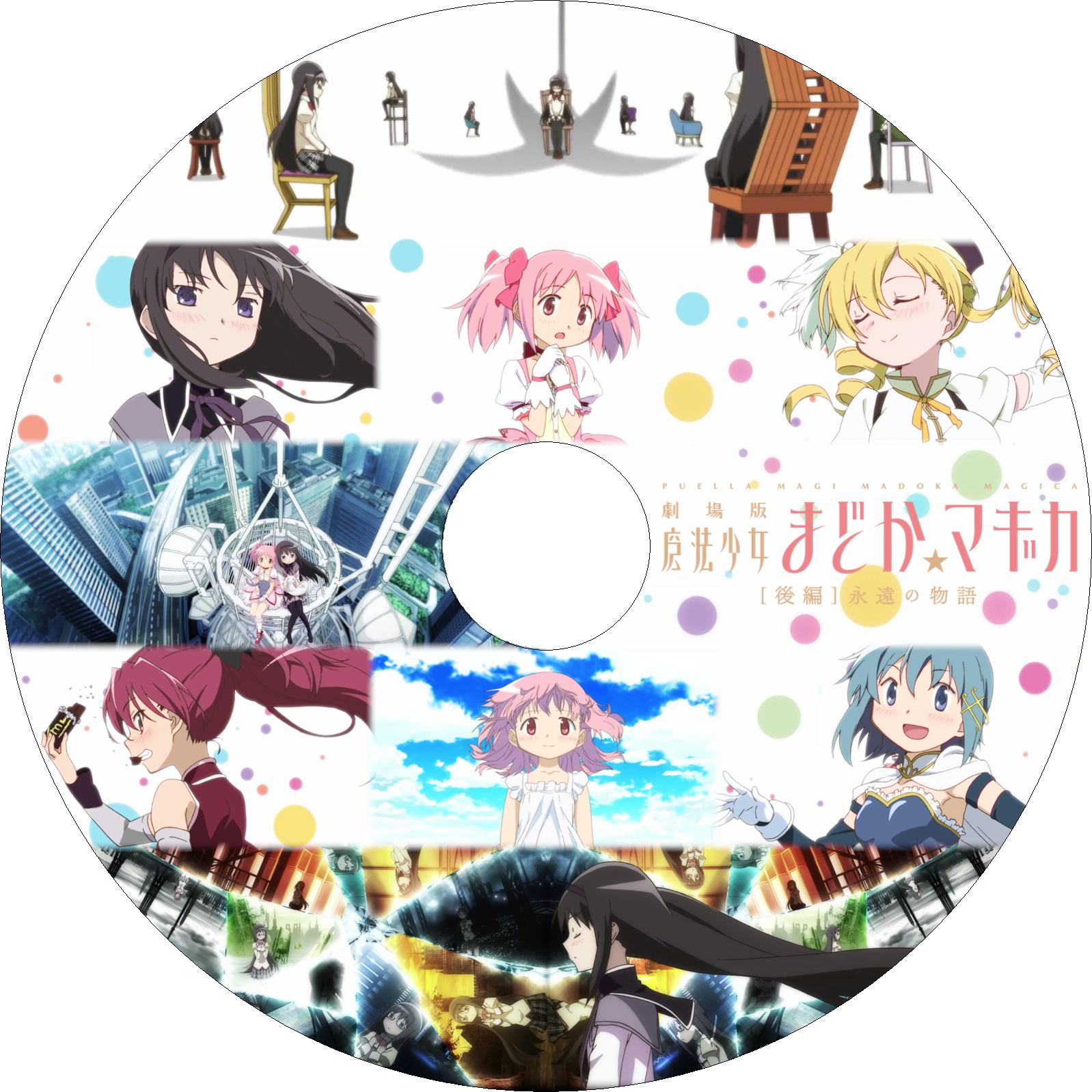 劇場版 魔法少女まどか☆マギカ [後編] 永遠の物語 ラベル改