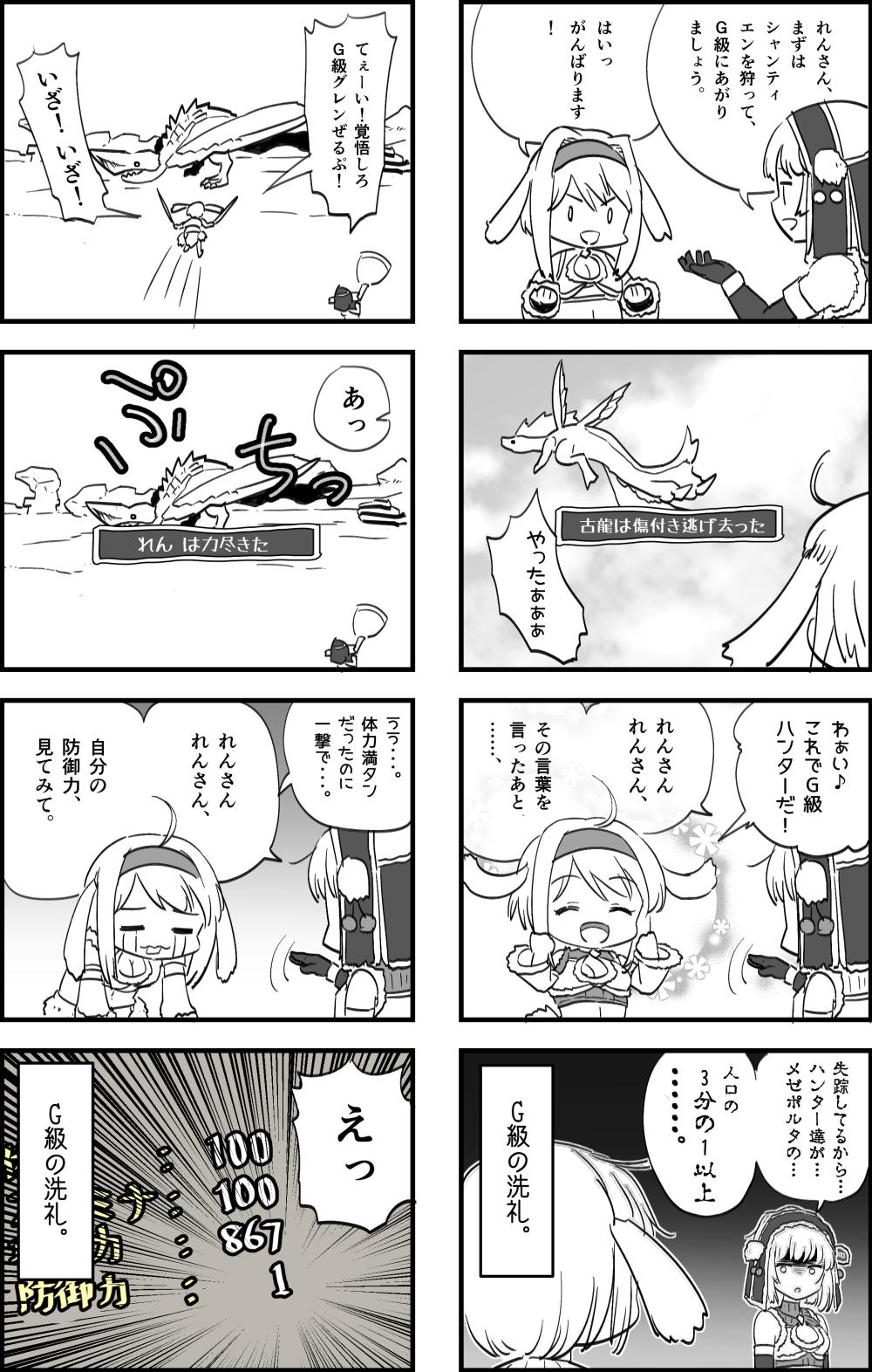 錬さん日記2
