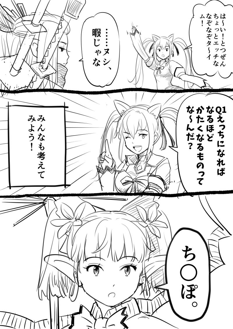 MH(えっち)Fななぞなぞ①台詞つき