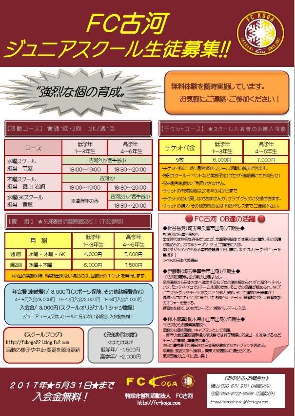 2017 FC古河 Jrschool 募集チラシ