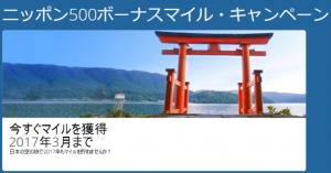 ニッポン500