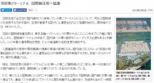羽田2タミ改④