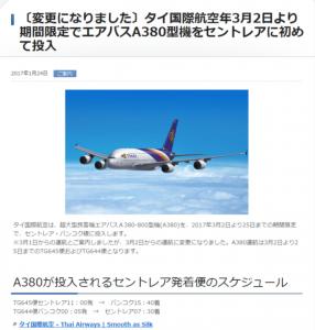 TG A380