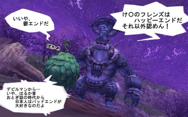 ff11gatokuinafriends01-1.jpg