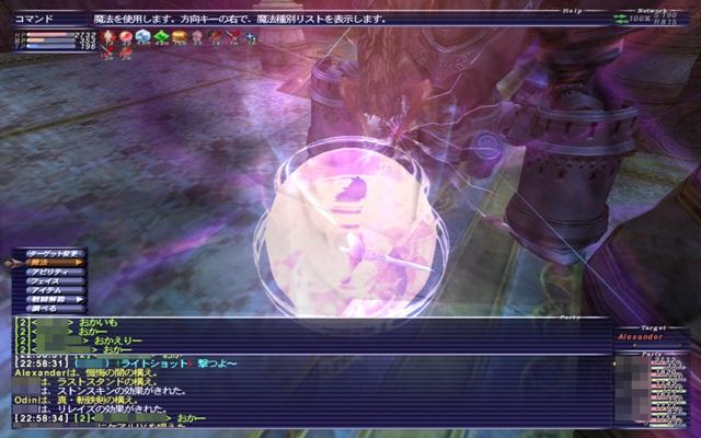 ff11mastry80.jpg