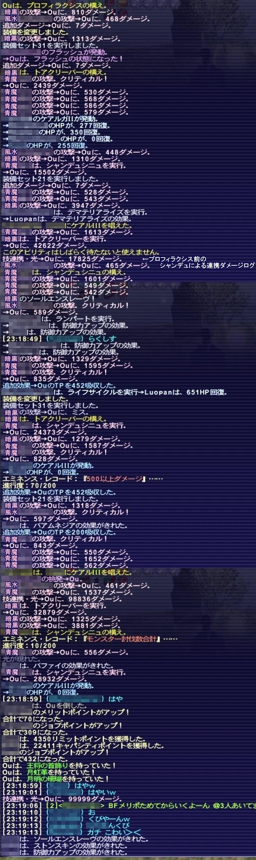ff11omen65-2.jpg