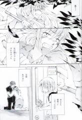 黒がくる・本文05